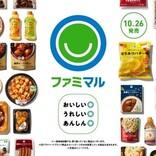 ファミリーマートから新PB「ファミマル」、食品や日用品810種を展開