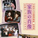 家族とは何か?~早稲田大学演劇博物館で特別展「家族の肖像――石井ふく子のホームドラマ」