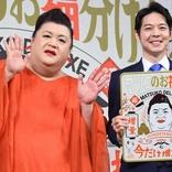 マツコ、北海道・鈴木知事は長期政権予想 ボディタッチで判断「だいたいわかるのよ」
