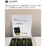 ひろゆきさんの著書「誰も教えてくれない 日本の不都合な現実」発売 書店に置く色紙の画像がTwitterで話題に