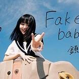 鎮目のどか(ZOC)、ソロ曲「Fake baby」MV公開