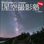 「あさイチ」「ヒルナンデス!」で話題の星空写真家による指南書『星空撮影塾 決定版』が発売!