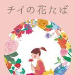 森絵都・たかおゆうこが描く絵童話「チイの花たば」を発売!