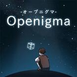 【毎日がアプリディ】幻想的な世界を舞台にしたステージ進行型パズル!「Openigma -オープニグマ-」
