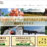 秋だけの絶景へ「紅葉の三平山登山と芋煮ツアー」募集中