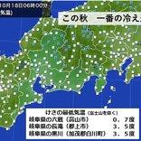 東海地方 けさはこの秋一番の冷え込み しばらく低温傾向 冷え込みが強まる日も