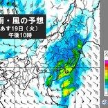 関東のあす 夕方から次第に雨 遅い時間ほど雨の降り方が強まる所も