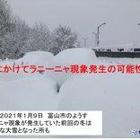 冬にかけてラニーニャ現象発生の可能性も 過去ラニーニャ現象の冬はどんな冬だった?