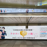 『ヲタクに恋は難しい』新宿駅45.6メートルの大型ビジョンで「ヲタ恋」デジタル展示会を開催!