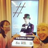 丸山桂里奈、矢田亜希子と『#ホテルカワシマ』へ