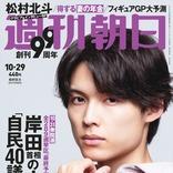 SixTONES・松村北斗が雑誌「週刊朝日」の表紙を飾る!「俺、性格めっちゃザコキャラっぽい」と語る真意とは?
