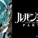 『ルパン三世 PART6』がdTVで配信スタート!アニメ化50周年、待望の新シリーズが開幕!