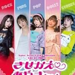 「Voice Actor Card Collection VOL.07 伊藤彩沙『きせかえ♡あやさちゃん』」登場
