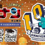 『名探偵コナン』限定デザイン収納BOX付きセット予約受付中!