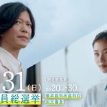 小芝風花&田辺誠一が大切な思いを吐露 「第49回衆院選」WEBムービー