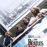 ザ・ビートルズの4人がよみがえる! 体験型ドキュメンタリー、予告解禁