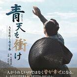 大河ドラマ『青天を衝け』の名言をセレクト、名場面写真とともにおくる一冊