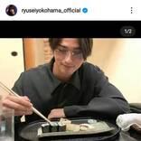 """横浜流星、お寿司を前に微笑む""""食事中""""SHOTにファン悶絶「貴重なお写真」「カッコよすぎる」"""