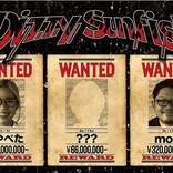 Dizzy Sunfist、「So Beautiful」のMV公開!