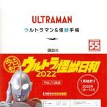ウルトラマンシリーズのなかで「今日」は何が放送されたのか? 「ULTRAMAN ウルトラマン&怪獣手帳 今日もウルトラ怪獣日和2022」発売!