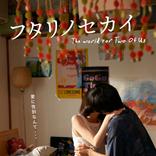 片山友希と坂東龍汰のキスシーンを採用 映画『フタリノセカイ』ポスタービジュアルを解禁&『ソウル国際プライド映画祭』出品も決定