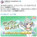 「ウマ娘プリティーダービー」で菊花賞イベント他開催中 Twitterのトレンドには未発表の「マンハッタンカフェ」