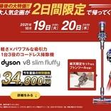 楽天セールすごい! 「Dyson v8 Slim」が税込み3万4800円、在庫限りだ急ごう