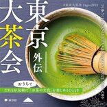 「東京大茶会」の写真をお題に俳句を募集 今年はオンラインコンテンツで楽しんで