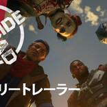『スーサイド・スクワッド:キル・ザ・ジャスティス・リーグ』日本語字幕付きのストーリートレーラーを公開!