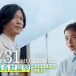 小芝風花と田辺誠一の衆議院議員総選挙WEBムービー 総務省が公開