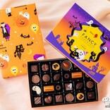 開けて楽しい、食べて美味しい! 今年のおうちハロウィンパーティーはメリーチョコレートの『ハロウィン ファンシーチョコレート』で決まり!