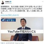安倍晋三元首相「やはりSNSを活用しなければならないと考えました」 YouTubeチャンネルを開設