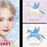 メイクブランド『BLENDBERRY』、玉城ティナとのスペシャルコラボ!ホリデー限定アイシャドウパレット発売