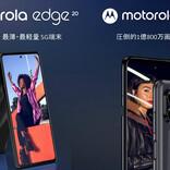 モトローラ史上最薄・最軽量の5G端末「motorola edge20」が日本上陸 - モトローラ新製品発表会