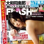 大和田南那、山下美月、水崎綾女など、いま最も熱い美女たちが雑誌「FLASH」のグラビアに登場!
