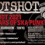 POTSHOT、結成26周年ツアーファイナル東京公演の生配信が決定