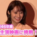 乃木坂46を卒業した桜井玲香、初の主演映画「ひとりになってリスタートという気持ち」。映画『シノノメ色の週末』完成披露イベント