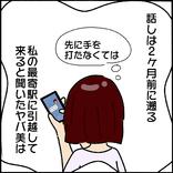 怖すぎる…ヤバ美はA男を泥酔させ、更に「安全日」と彼に嘘をついて関係を持ち…?!【本当にいた!ヤバイ女の話】<Vol.52>