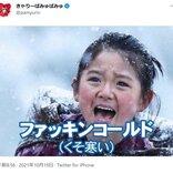 きゃりーぱみゅぱみゅさん「ファッキンコールド(くそ寒い)」 映画「おしん」のコラ画像をツイートし反響