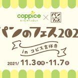 『パンのフェス』が吉祥寺にて開催決定!人気店の「絶品パン&雑貨」が集合【11/3~11/7】