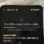 Google、Pixelスマートフォンに「Android 12」アップデート配信開始