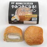 ミニストップに「甘い」「しょっぱい」「香ばしい」のクリームパンが登場