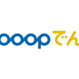 Looopが引越し応援キャンペーン! 継続利用でAmazonギフト券をプレゼント