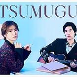 松岡茉優×渡辺大知による音楽ドキュメンタリー『TSUMUGU』配信へ