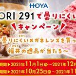 """HOYAが「KUMORI 291」キャンペーン 鍋料理を当てて、メガネの""""曇りにくい""""を体験"""
