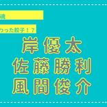 岸優太、佐藤勝利、風間俊介が『vs魂』で変わった餃子作り