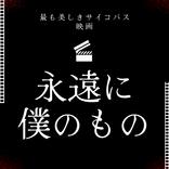 【美サイコ】映画『永遠に僕のもの』で不謹慎に酔いしれる