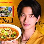 横浜流星がマルハニチロ「新中華街®」シリーズの新TVCMに登場!美味しそうにラーメンを食べる表情に注目!