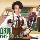 中村倫也主演『珈琲いかがでしょう』BD&DVD BOX、NG集など約210分の映像特典収録