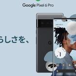ソフトバンク、「Google Pixel 6 / 6 Pro」を10月28日に発売